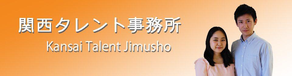 関西タレント事務所/関西・大阪の芸能プロダクション