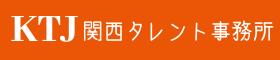 関西タレント事務所