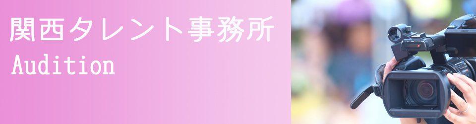 関西タレント事務所/大阪の芸能プロダクション